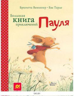 Большая книга приключений Пауля (eks)