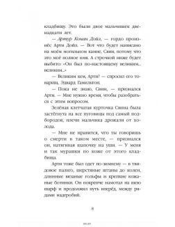 Арти Конан Дойл и Клуб Гробокопателей (Харрис Р. / eks)