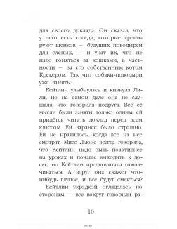 Щенок Уинстон, или Неделя добрых дел (Вебб Х. / eks)
