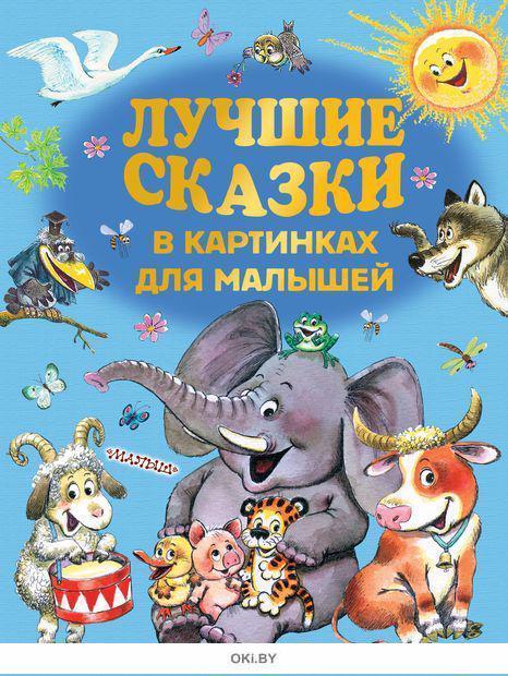 Лучшие сказки в картинках для малышей (eks)