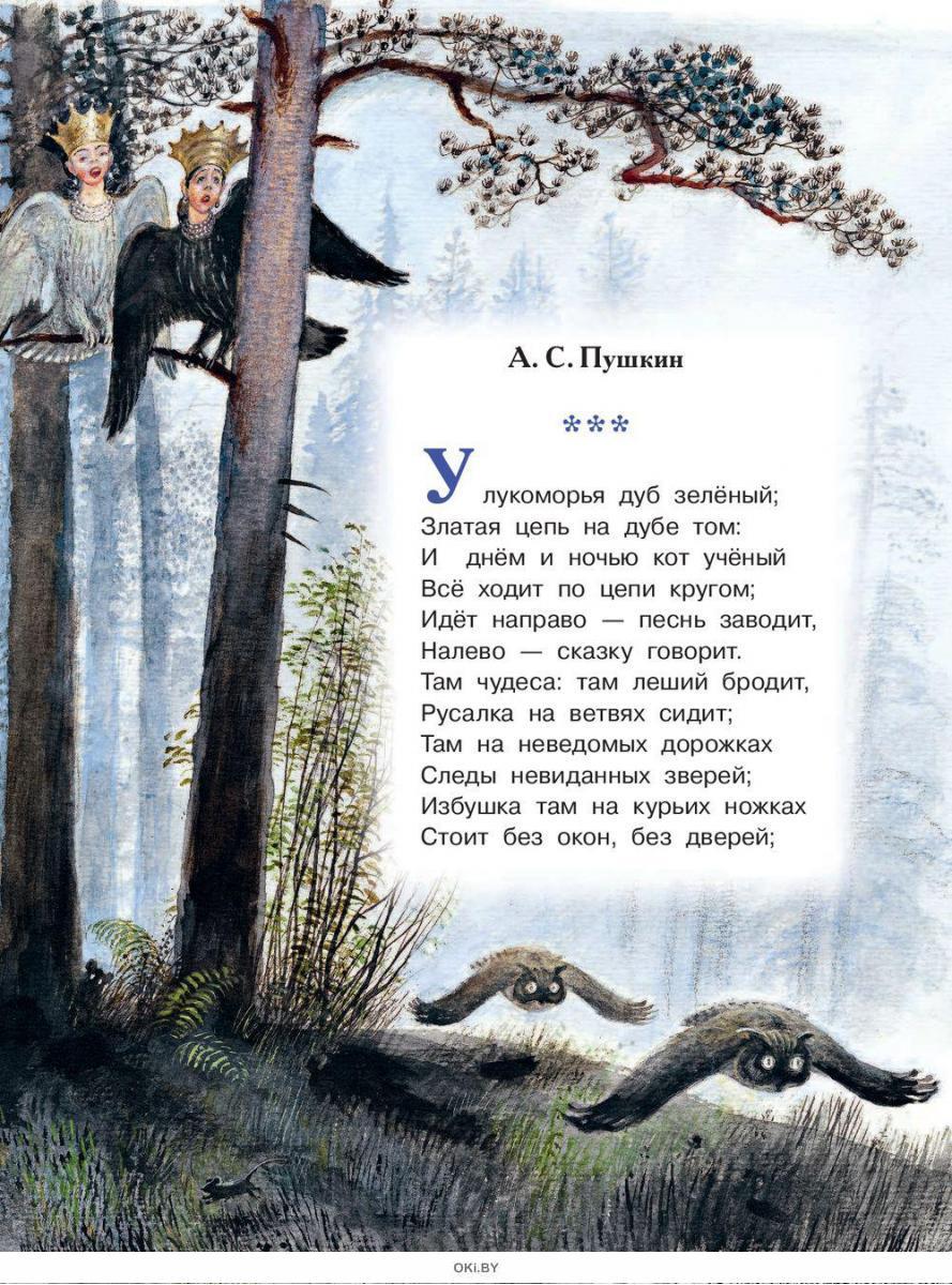 Лучшие сказки русских писателей (eks)