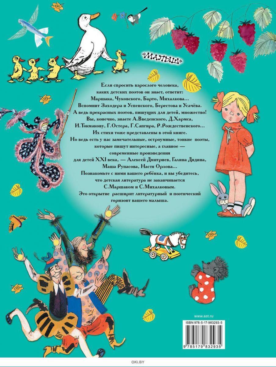 Лучшие стихи детских поэтов (eks)