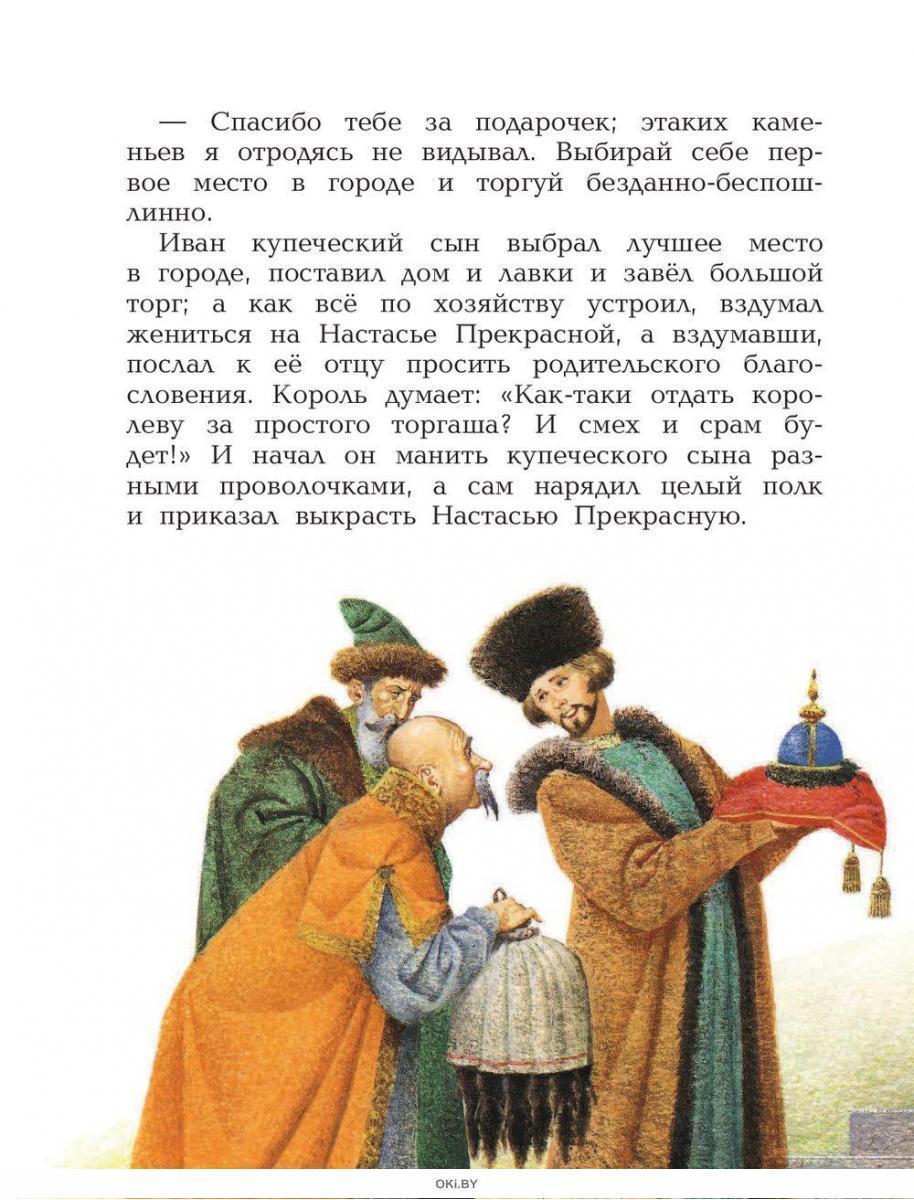 Русские сказки (ил. С. Баральди) (eks)