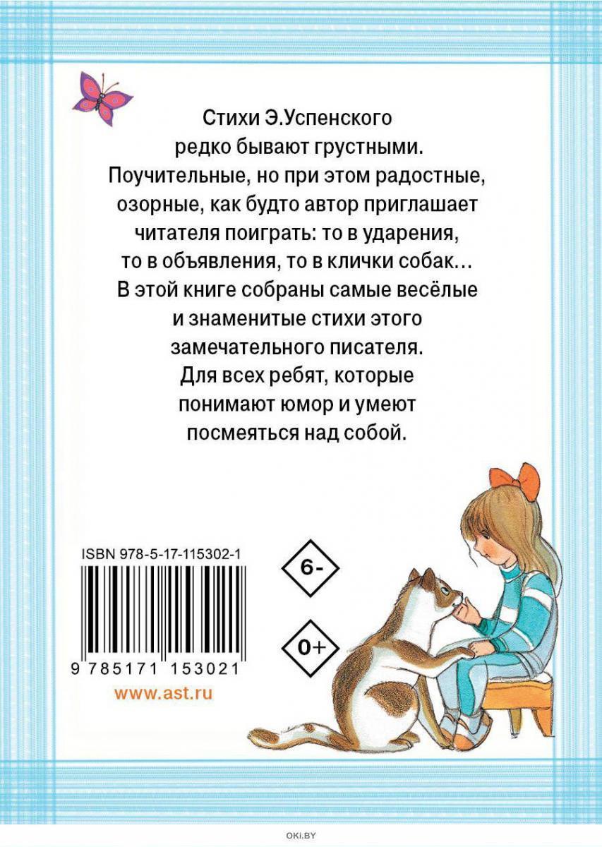 Стихи для детей (eks)
