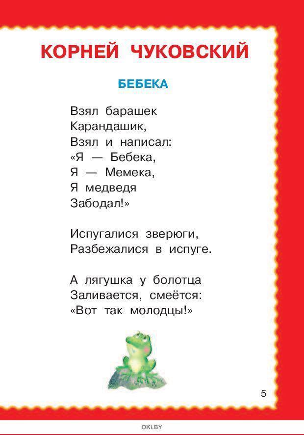 100 стихов для малышей (eks)