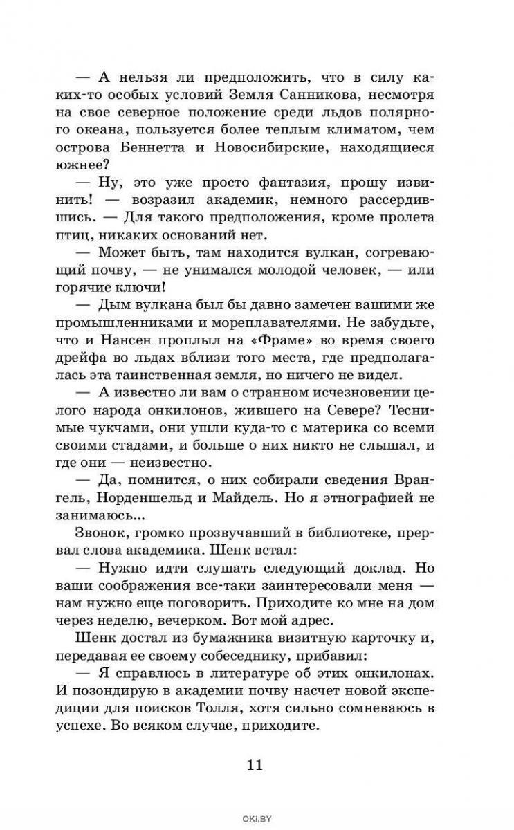 Земля Санникова (eks)