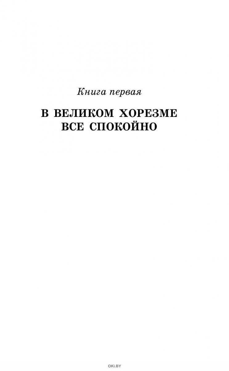 Чингисхан (Ян В. / eks)