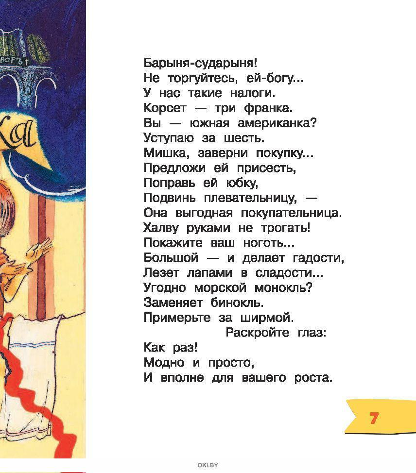 Необычные стихи (eks)