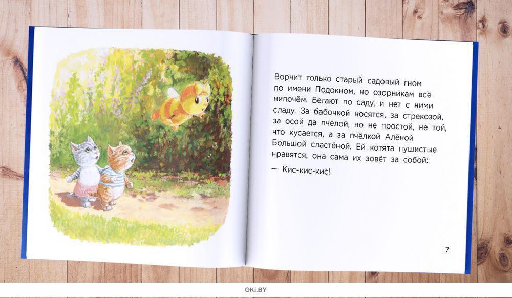Котята Симон и Беата, или Чудесное спасение (eks)