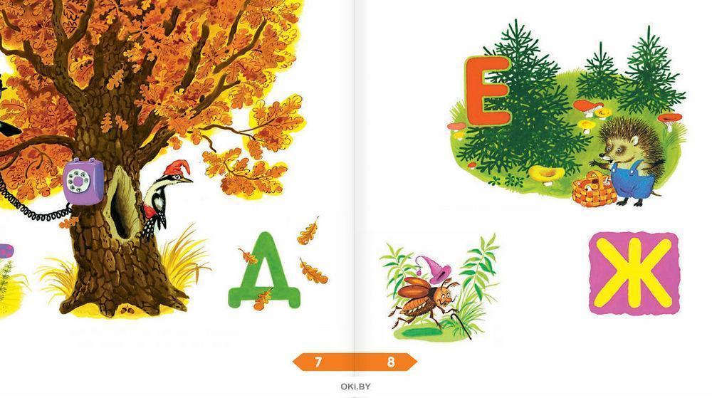 Азбука в стихах и картинках (eks)