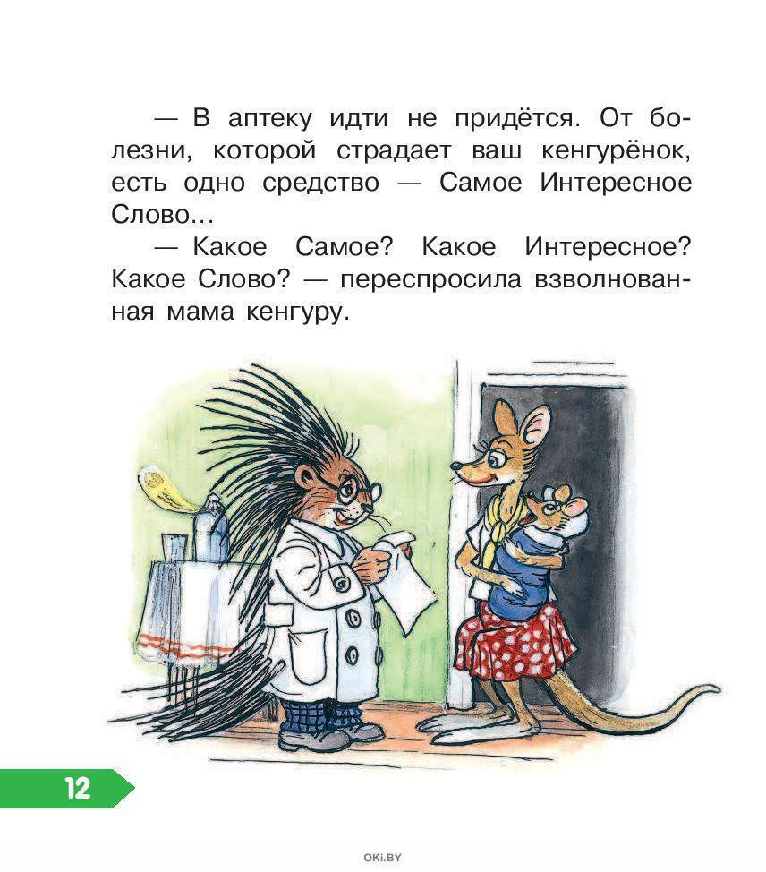 Дневник кузнечика Кузи. Маленькие сказки (eks)