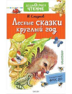 Лесные сказки круглый год (eks)