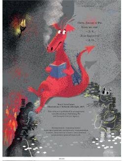 ДраконыРыцари/В этой сказке нет дракона (eks)