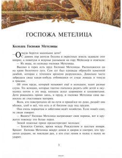 Сказки Черного леса (ил. Лев Каплан) (eks)