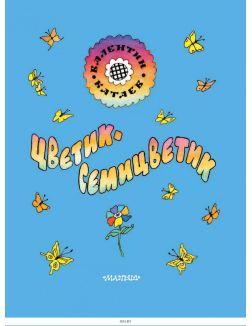 Цветик-семицветик (Катаев В. / eks)
