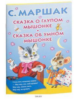 Сказка о глупом мышонке. Сказка об умном мышонке (eks)