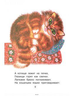 Как мыши с котом воевали (eks)