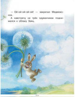 Ёжик в тумане. Сказки для детей (eks)