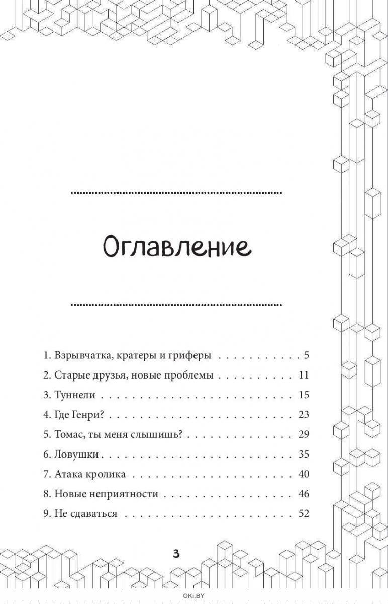 Тайна неуловимого грифера. Книга 2 (Морган У. / eks)