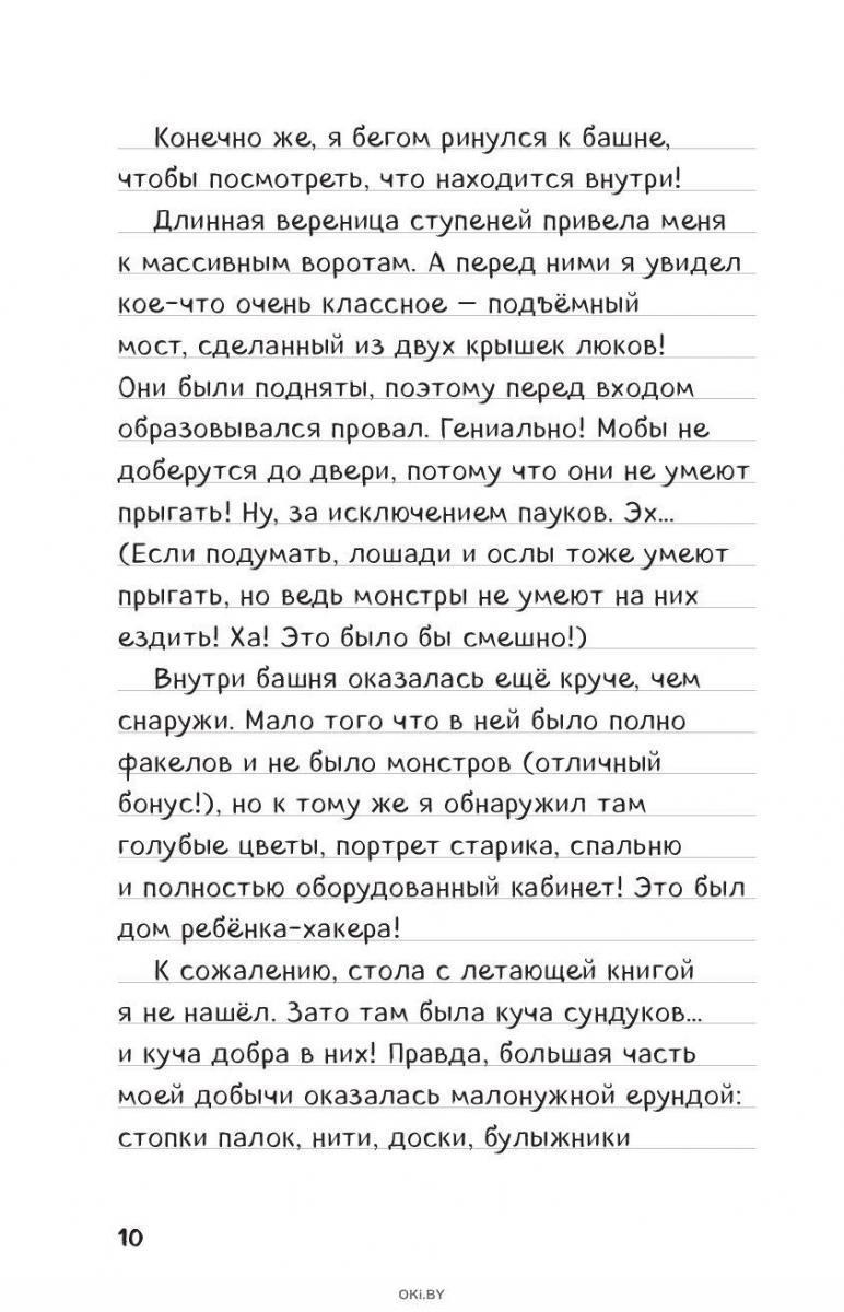 Дневник Стива. Книга 11. Дом в темном лесу