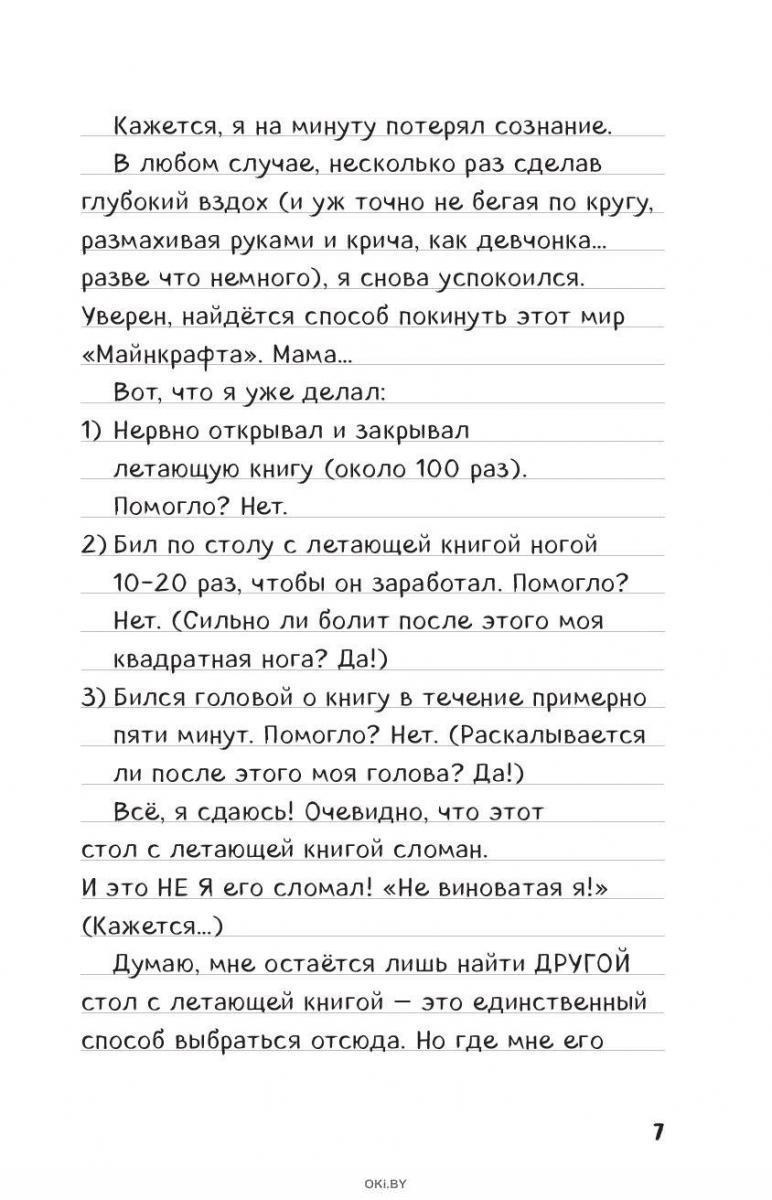 Дневник Стива. Книга 12. Куда глаза летят