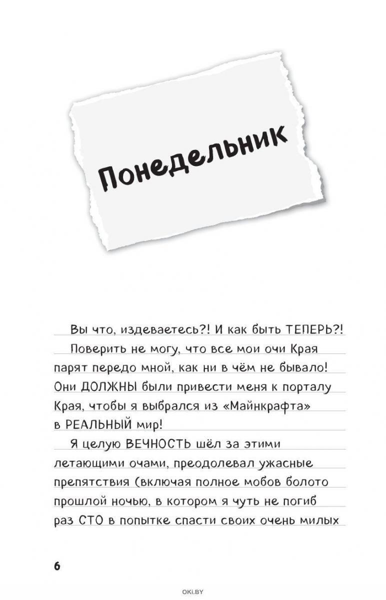 Дневник Стива. Книга 13. Визжащий в лабиринте