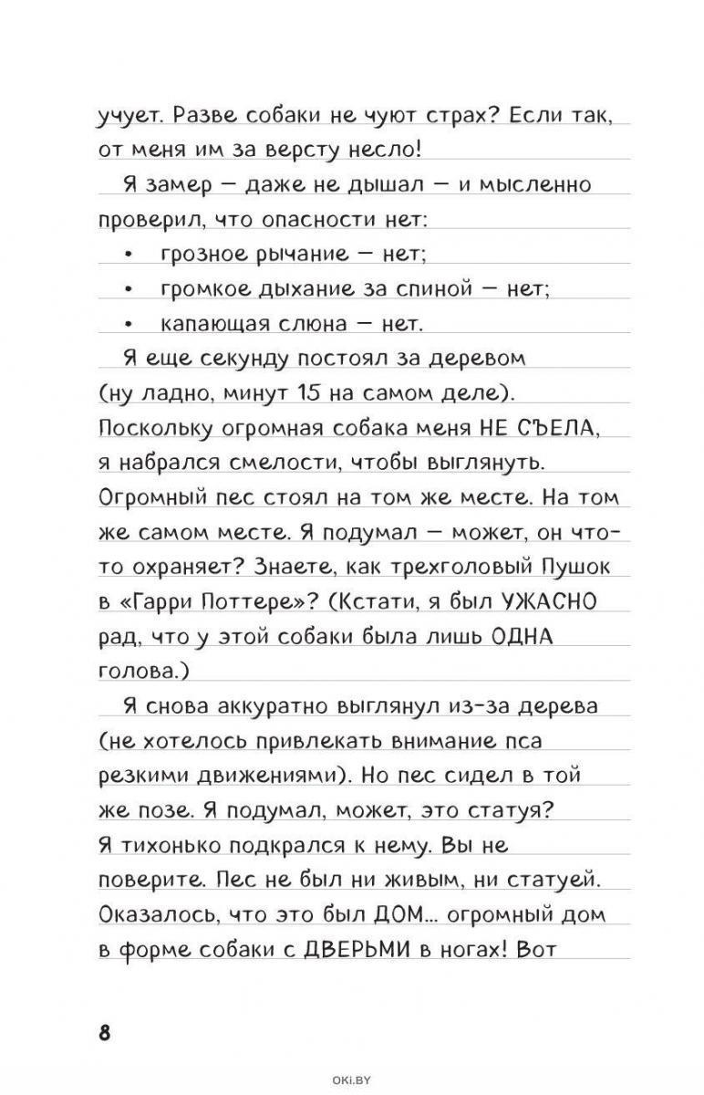 Дневник Стива. Книга 3. Собачья жизнь