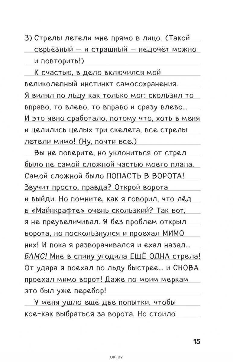 Дневник Стива. Книга 8. Холодные игры