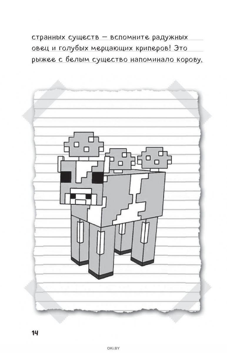 Дневник Стива. Книга 9. Куда приводит портал