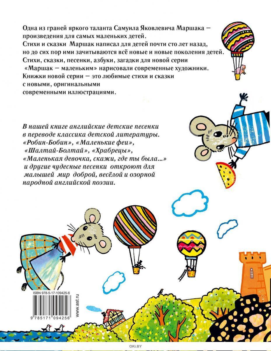 Английские детские песенки (Маршак С. / eks)
