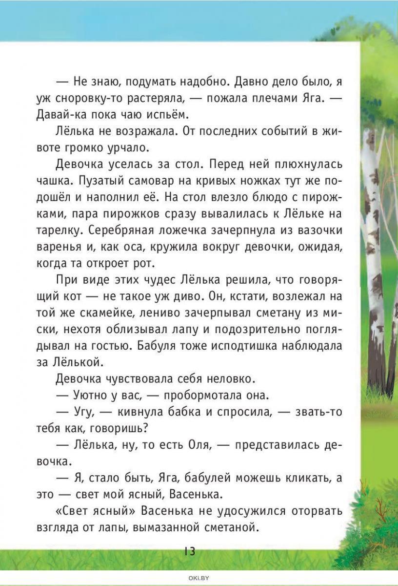 Лёлька и пушинка удачи (Ивлиева Ю. Ф. / eks)