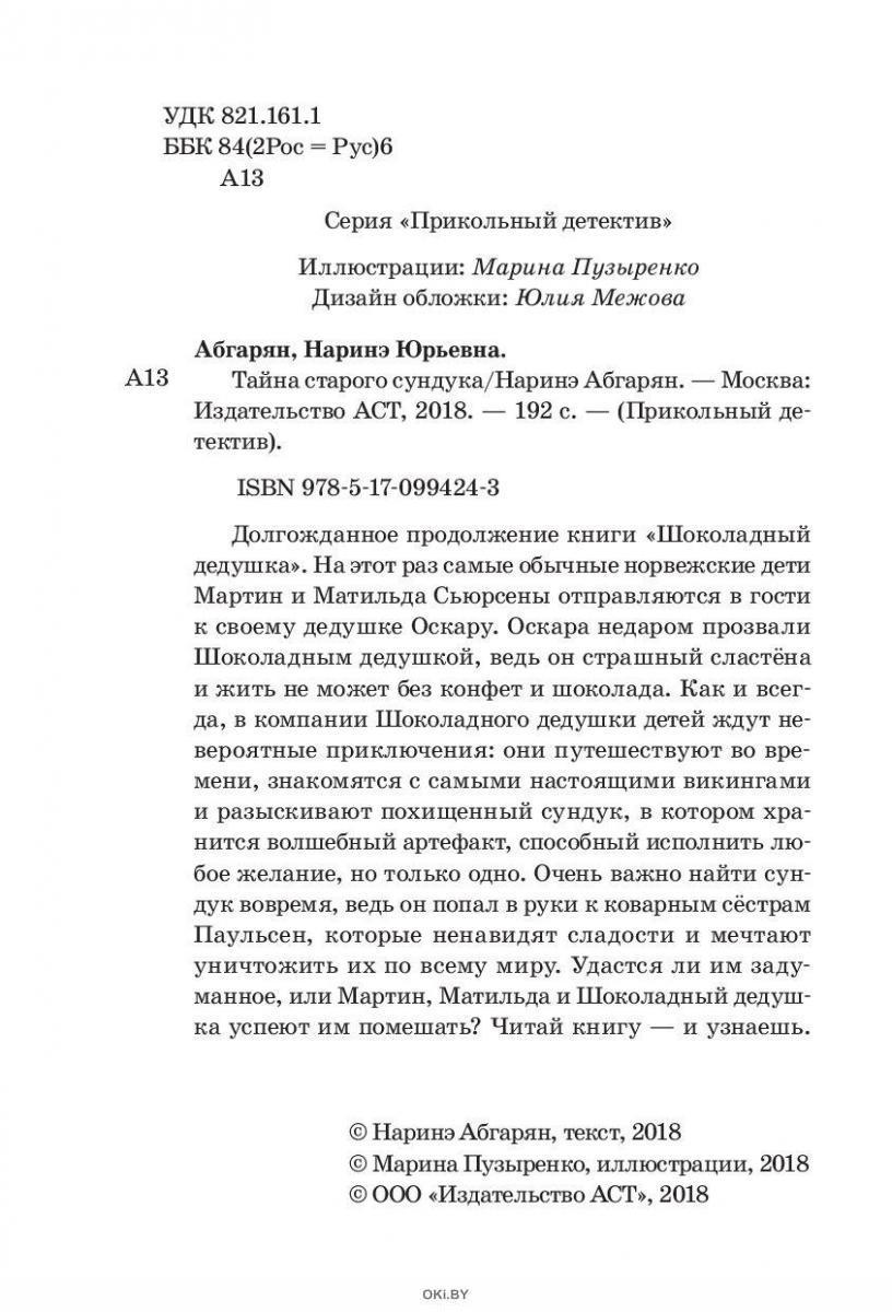 Тайна старого сундука (Абгарян Н. / eks)