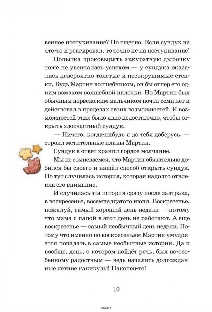 Шоколадный дедушка (Абгарян Н. / eks)
