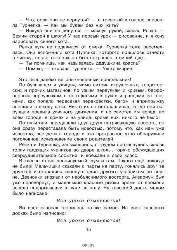 Сказки. Рисунки В. Чижикова (eks)