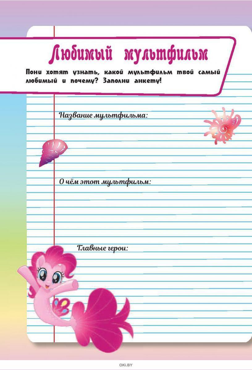 Мой маленький пони. Книга тайн. Морские приключения (eks)