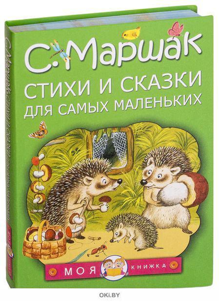 Стихи и сказки для самых маленьких (eks)