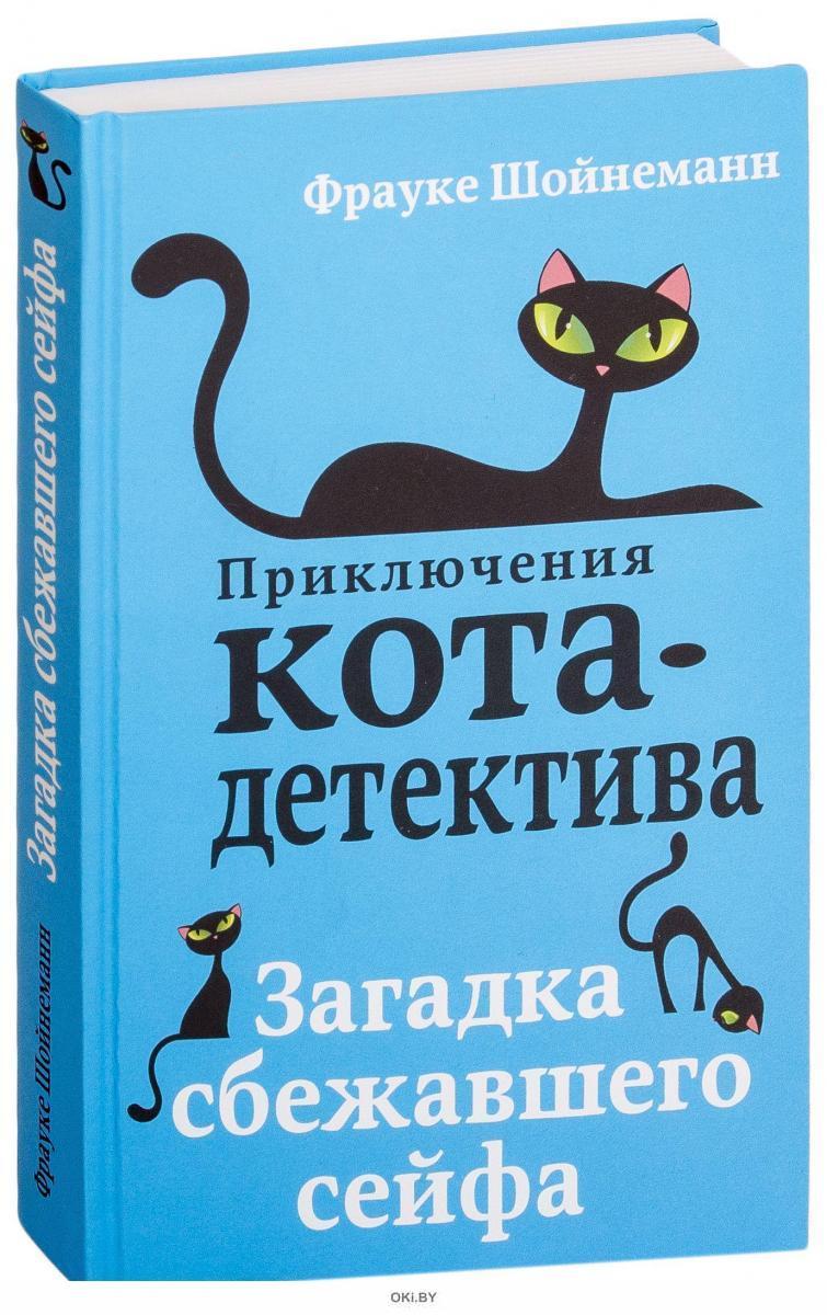 Приключения кота-детектива. Загадка сбежавшего сейфа (Шойнеманн Ф. / eks)