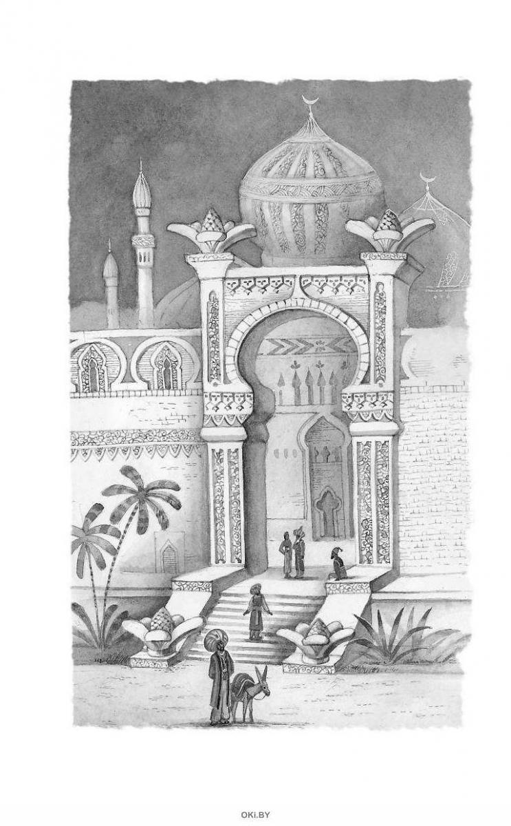 Все путешествия Синдбада. Арабские сказки (ил. М. Митрофанова) (eks)