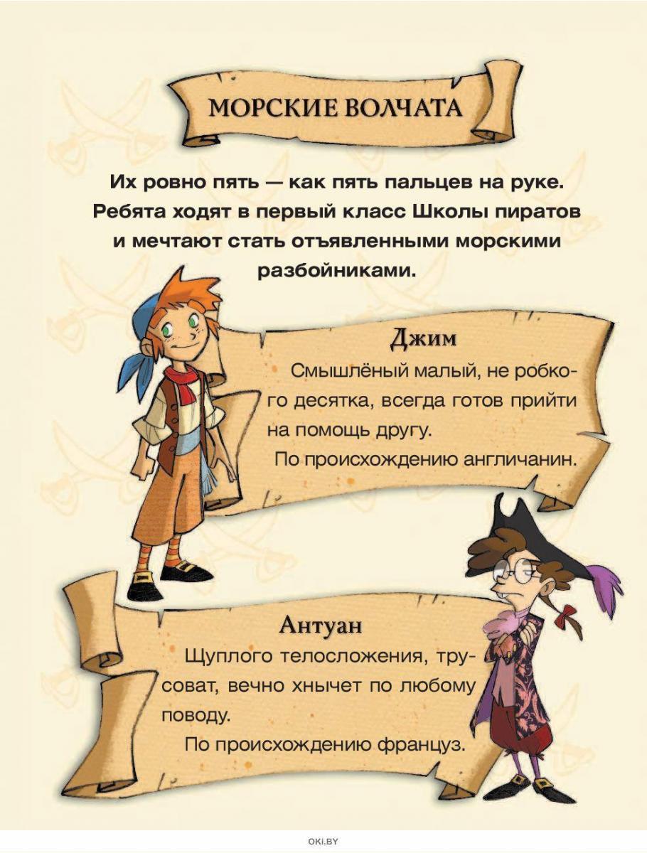 Школа пиратов. На абордаж! (Стивенсон С. / eks)