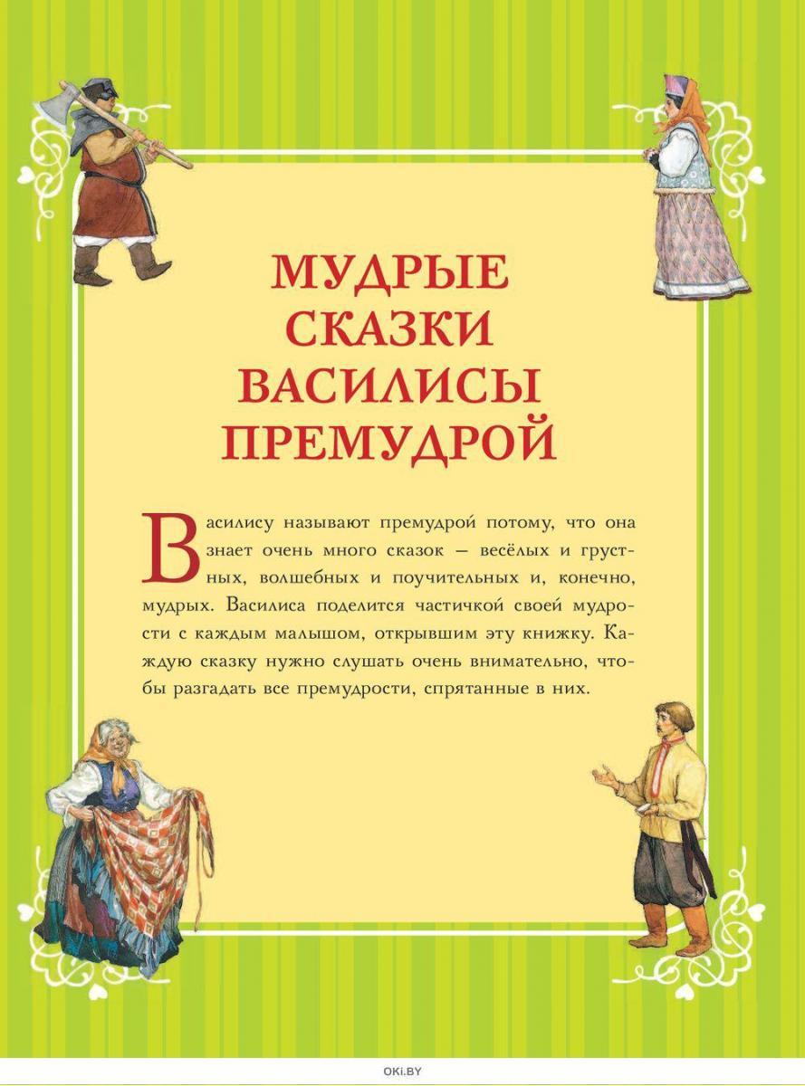 Сказки Василисы Премудрой (eks)