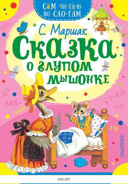 Сказка о глупом мышонке (eks)