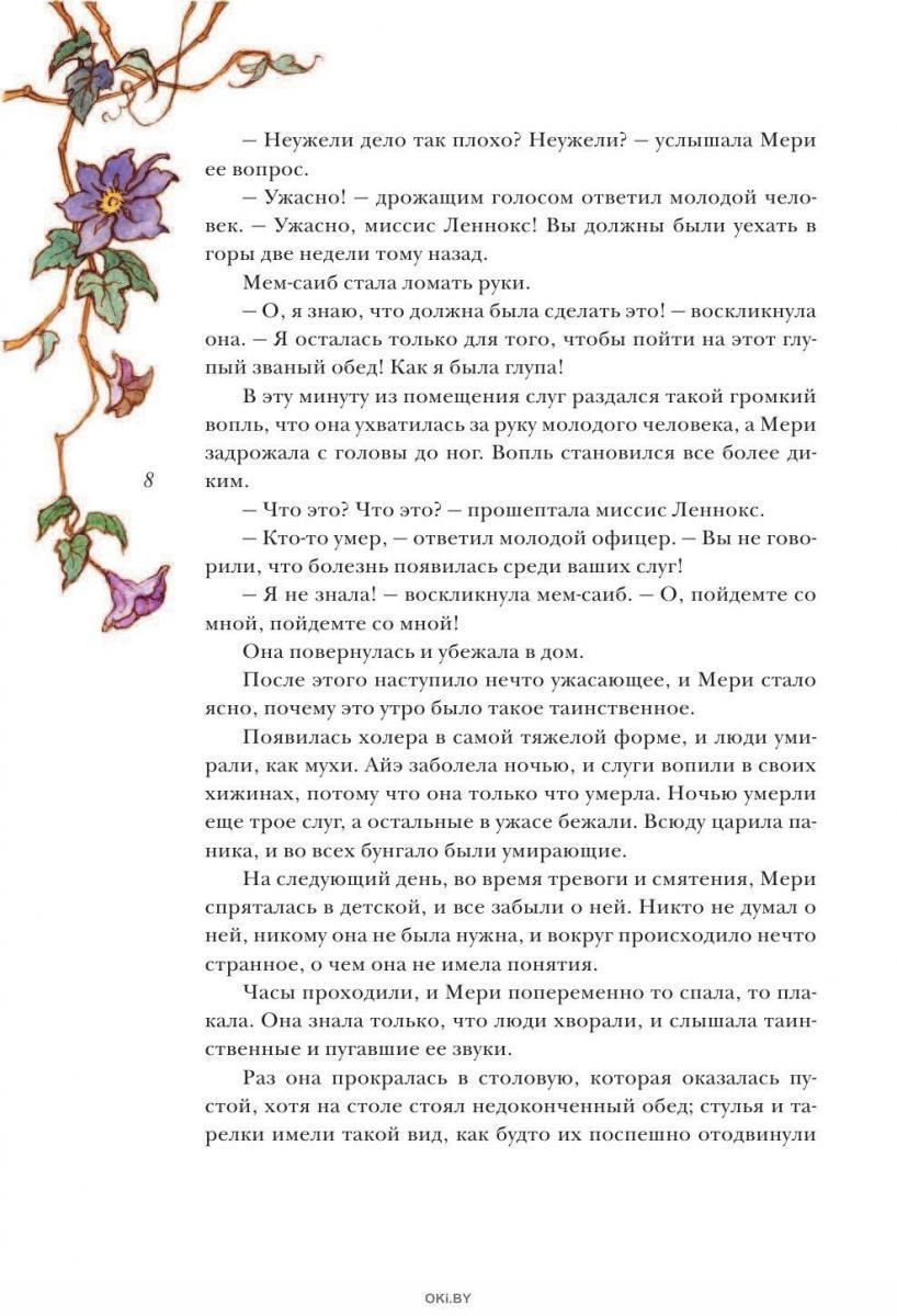 Таинственный сад (Бёрнетт Ф. / eks)