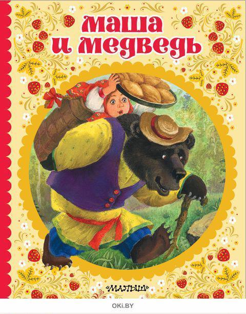 Маша и медведь (eks)
