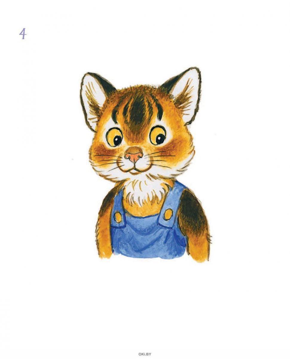 Про котят и про щенят (eks)