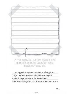 Дневник Стива. Книга 5. Ушастая угроза