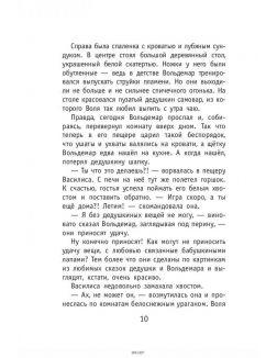 Корпорация «Горыныч», или Слёзы принцессы Анастасии (Полянина Е. И. / eks)