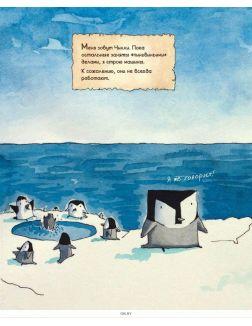 Пингвинёнок Чилли да Винчи (Ратленд Д. / eks)