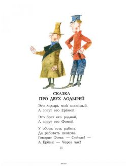 Робин-Бобин. Сказки, чешские и английские песенки, сказка-пьеса (eks)