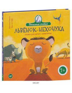 Львенок-нехочуха. Сказка для детей с характером 2+ (eks)
