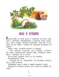 Русские сказки про животных для малышей (eks)